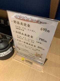 天ぷらとワイン 小島 錦橋店2.jpg