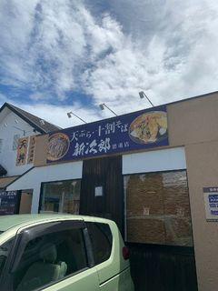 天ぷら十割そば 新次郎 徳重店11.jpg