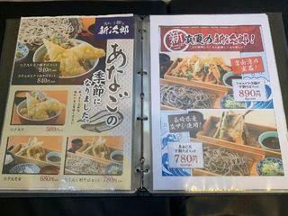 天ぷら十割そば 新次郎 徳重店13.jpg