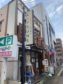 天ぷら酒場 KITSUNE 塩釜口店.jpg