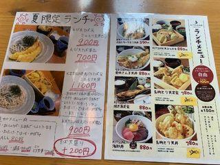天ぷら酒場 KITSUNE 塩釜口店2.jpg