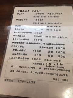 天丼 たまき2.JPG