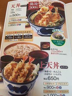 天丼てんや 豊田浄水店2.jpg
