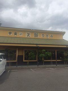 天鼓 星崎店.JPG