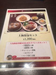寒舎美食2.JPG