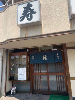 寿司康.jpg