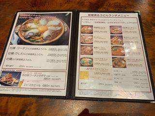 山本屋本店 桜山店2.jpg