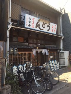 山田屋.JPG