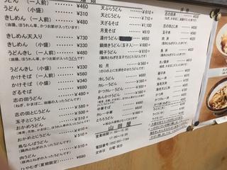 山田屋2.JPG