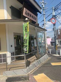 山田餅 鳴海店.jpg