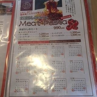 店麺多房 あいうえお3.JPG
