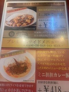想吃担担麺 名駅南店2.jpg