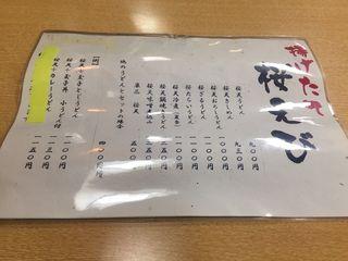 手打麺舗 丸一15.JPG