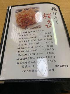 手打麺舗丸一33.jpg