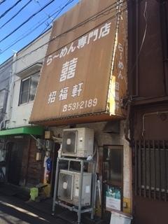 招福軒.JPG