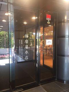 播磨屋本店 京都パレスサイド店.JPG