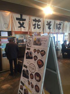 文花そば アスナル金山店.JPG