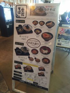 文花そば アスナル金山店1.JPG