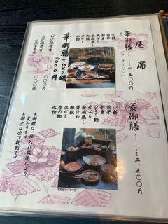 日本料理 華菱13.jpg