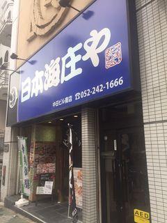 日本海庄や 中日ビル南店.JPG