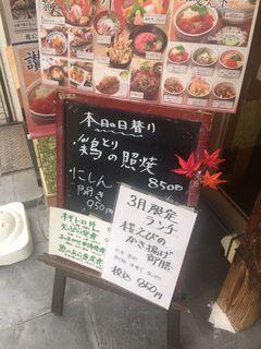 日本海庄や 中日ビル南店1.JPG