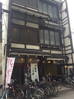 木曽路 今池店.JPG