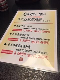 木曽路 今池店4.JPG