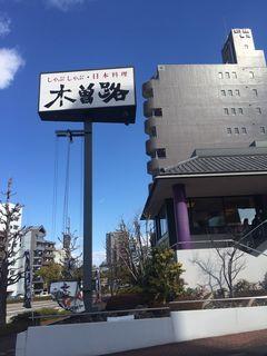 木曽路 徳川店.JPG