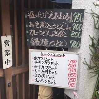 末正うどん店1.JPG