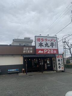 本丸亭 東海通店.jpg