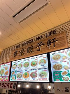 東京餃子軒 イオンモール新瑞橋店21.jpg