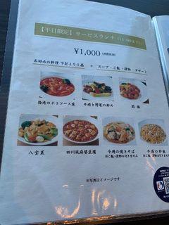 東天紅 名古屋店14.jpg