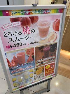 果汁工房 果琳 イオンモール名古屋茶屋店2.jpg