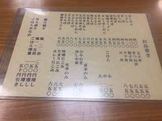 柳橋 一八2.JPG