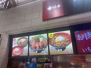 柿安ミートエクスプレス イオンモール大高店1.jpg