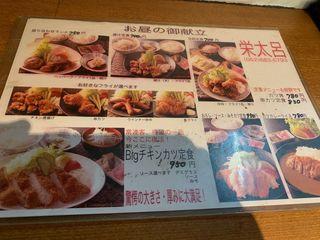栄太呂2.jpg