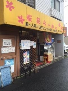 桜花らーめん.JPG