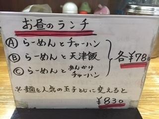 桜花らーめん2.JPG