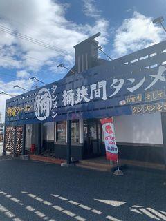 桶狭間タンメン 共和店.jpg