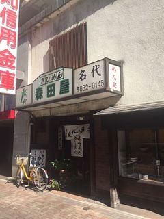 森田屋.JPG