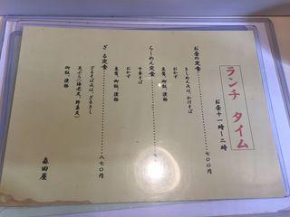 森田屋2.JPG