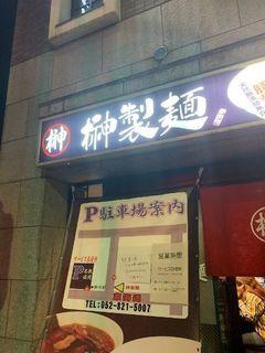 榊製麺.jpg