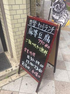 樂膳舘1.JPG