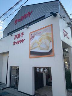 洋菓子 チロリヤン.jpg