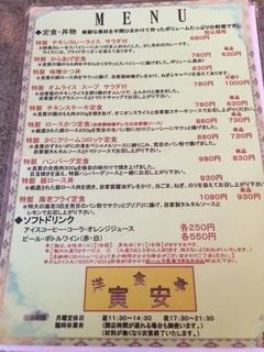 洋食亭 寅安2.JPG