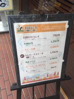 洋食家 ニシダ1.JPG