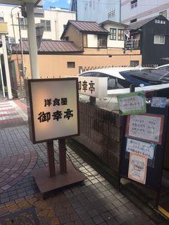 洋食屋 御幸亭.JPG