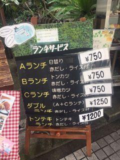 洋食屋 御幸亭1.JPG