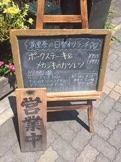 洋食屋 満里奈1.JPG