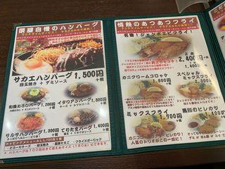 洋食榮屋2.jpg